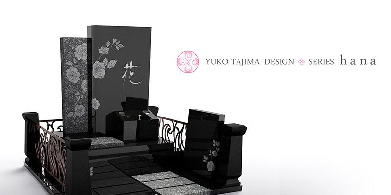 デザイン墓石 hanaシリーズ