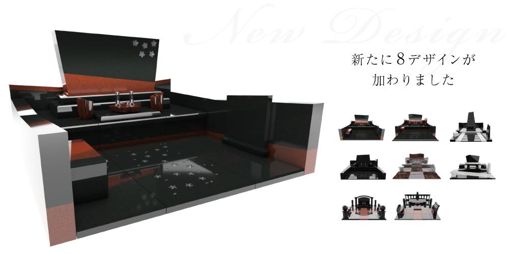 最新のデザイン墓石 メモワールマシェール 8種類